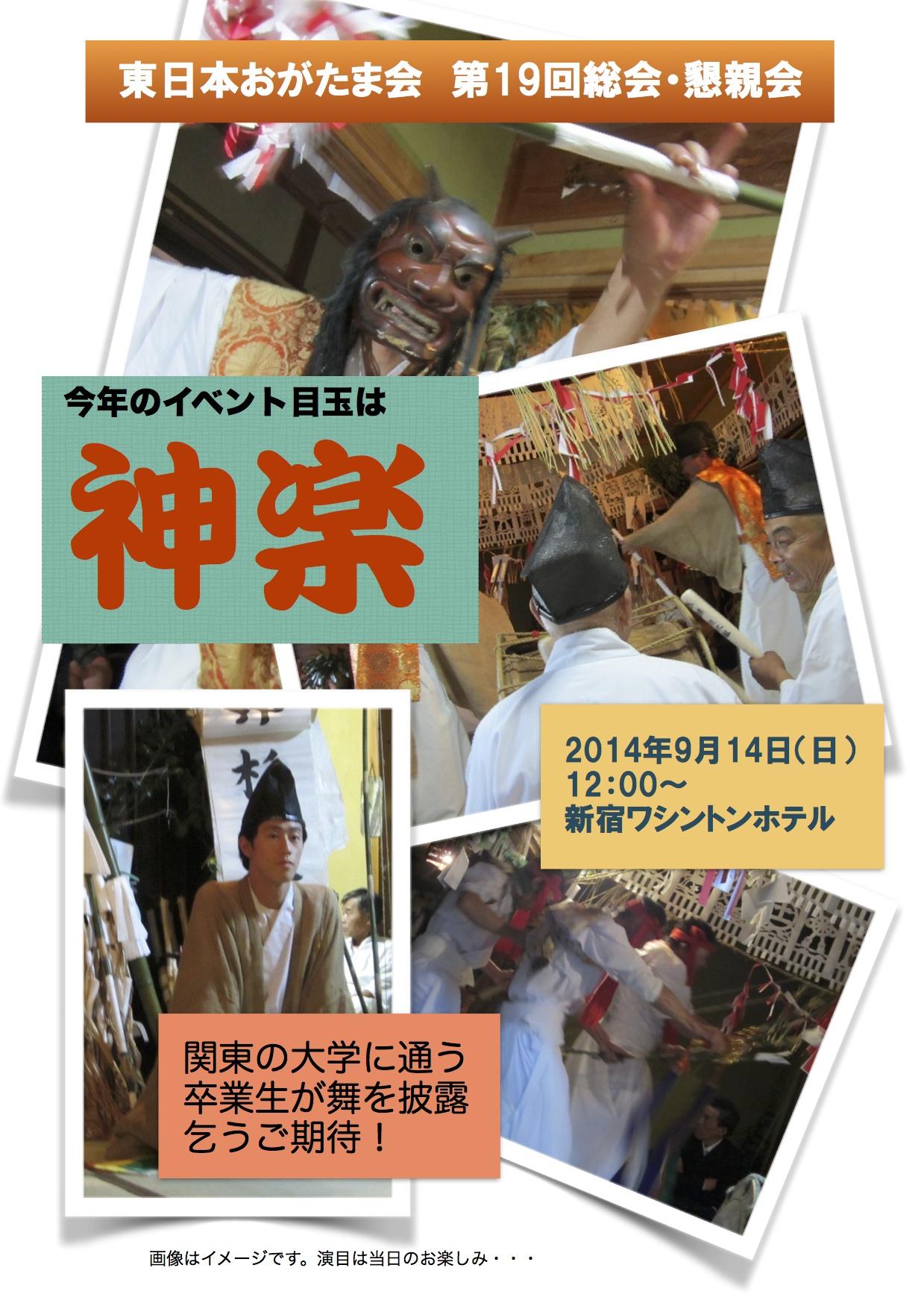 H26おがたま会(神楽)